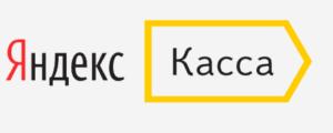 Платежная система Яндекс.Касса